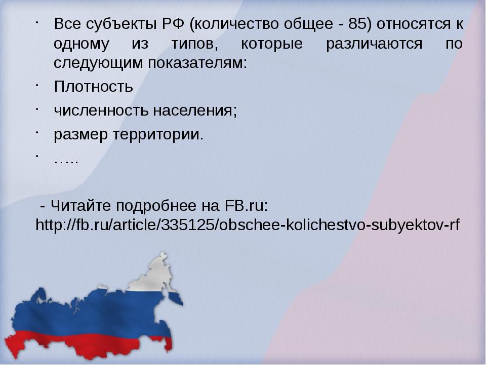 Все субъекты РФ (количество общее - 85) относятся к одному из типов, которые...