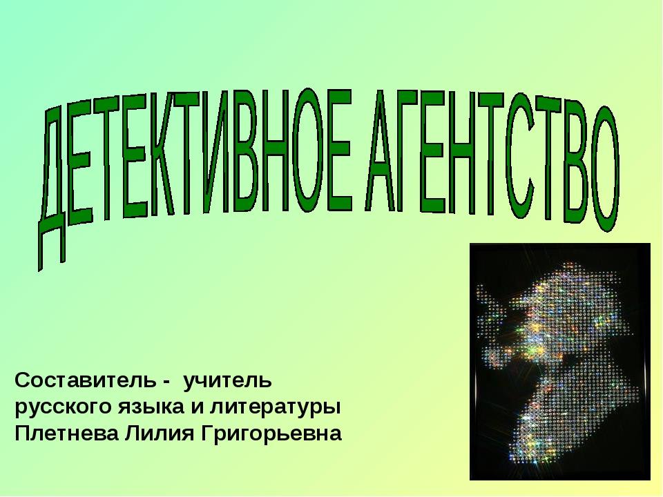 Составитель - учитель русского языка и литературы Плетнева Лилия Григорьевна