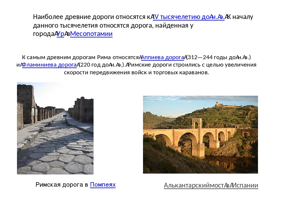 К самым древним дорогам Рима относятсяАппиева дорога(312—244 годы дон.э.)...