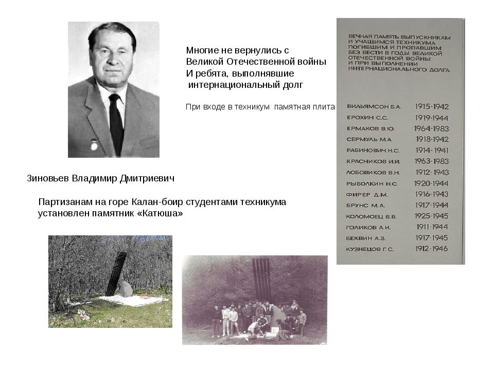 Зиновьев Владимир Дмитриевич Многие не вернулись с Великой Отечественной войн...
