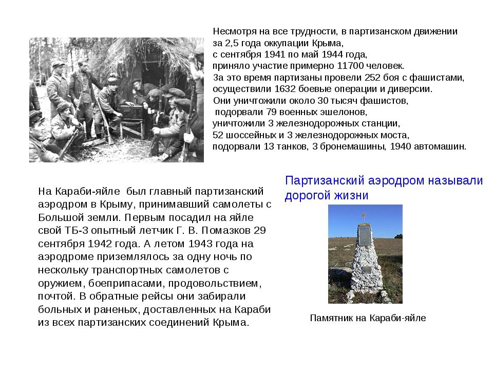 Несмотря на все трудности, в партизанском движении за 2,5 года оккупации Крым...