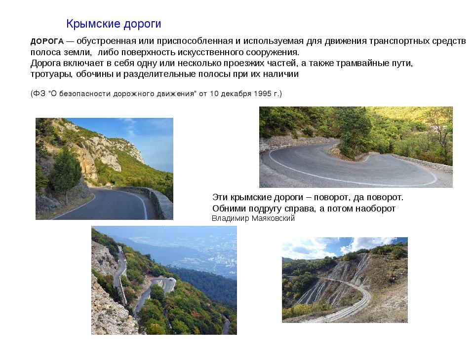 Крымские дороги ДОРОГА— обустроенная или приспособленная и используемая для...