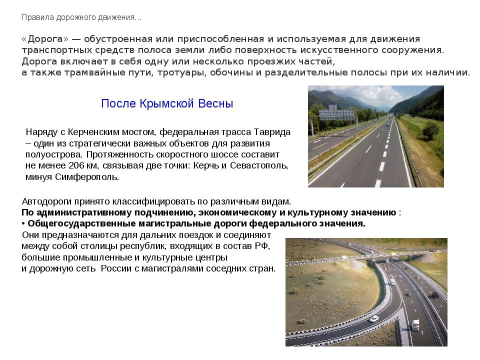 Правила дорожногодвижения… «Дорога» — обустроеннаяили приспособленная и исп...