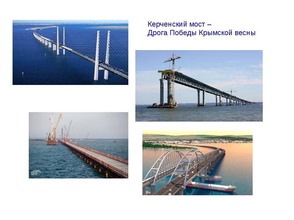 Керченский мост – Дрога Победы Крымской весны
