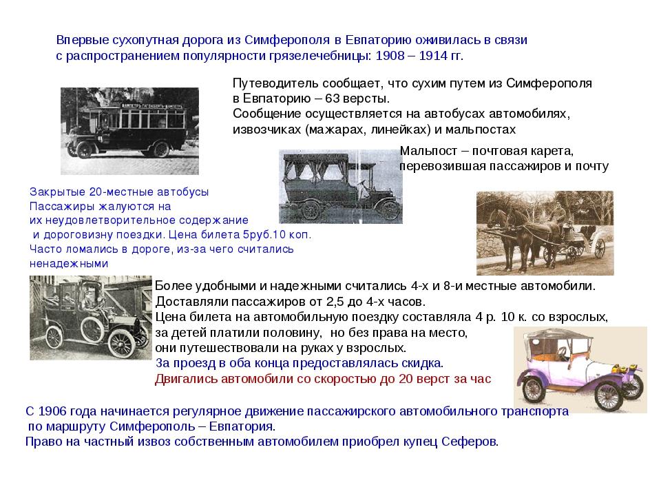 Впервые сухопутная дорога из Симферополя в Евпаторию оживилась в связи с расп...