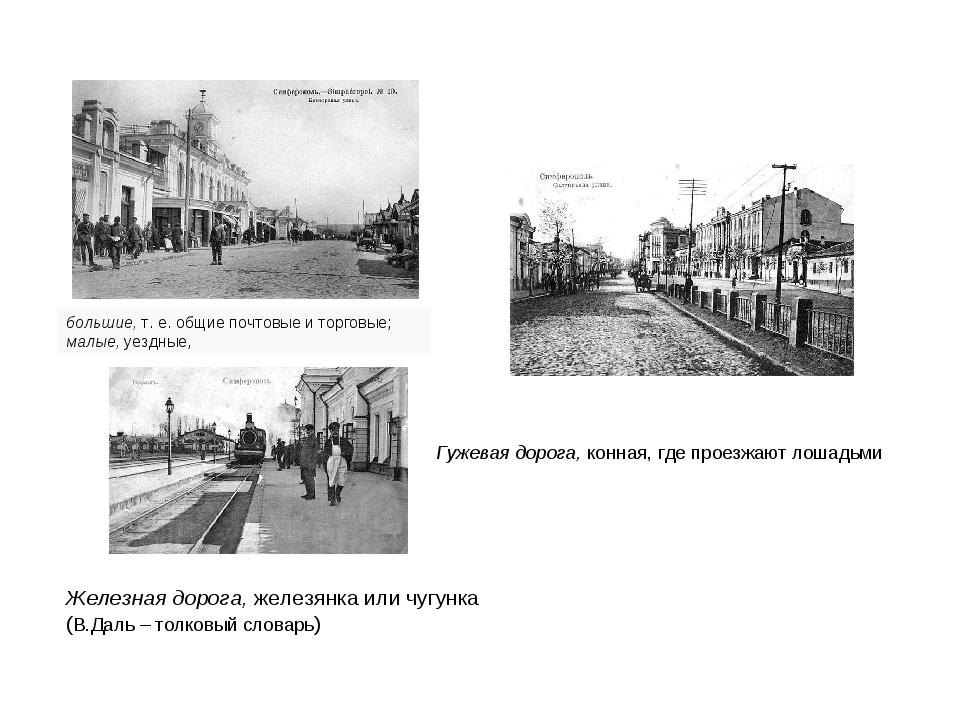 Железная дорога,железянка или чугунка (В.Даль – толковый словарь) большие,т...