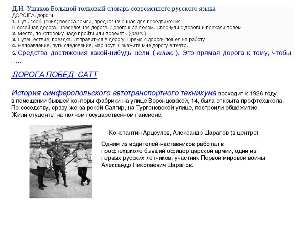 Д.Н. Ушаков Большой толковый словарь современного русского языка ДОРО́ГА, дор...
