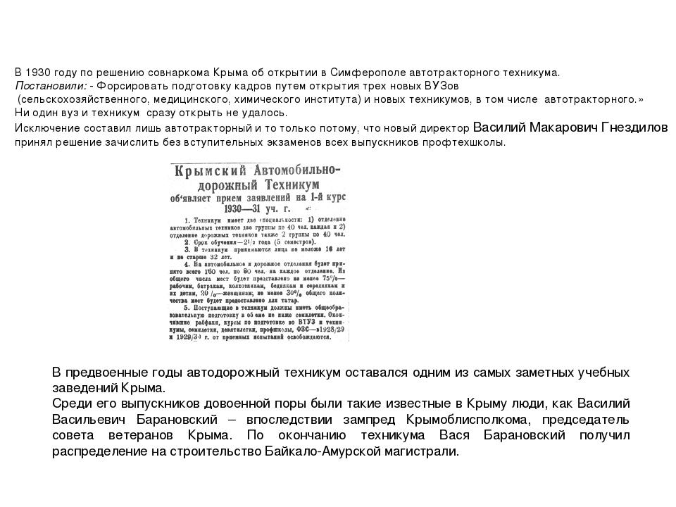 В 1930 году по решению совнаркома Крыма об открытии в Симферополе автотрактор...