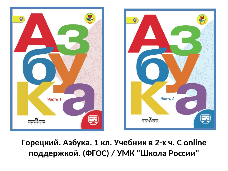 картинки учебников азбука математика и письмо сами они