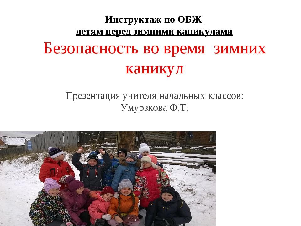 Инструктаж по ОБЖ детям перед зимними каникулами Безопасность во время зимних...
