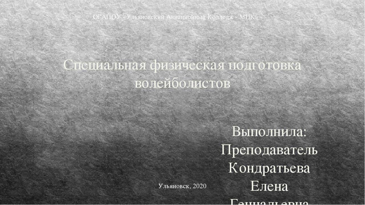 Специальная физическая подготовка волейболистов Выполнила: Преподаватель Конд...