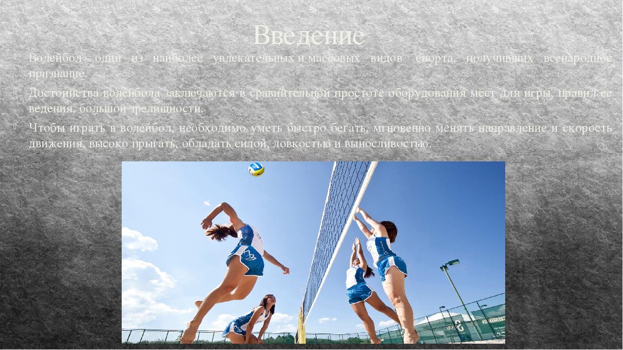 Введение Волейбол–один из наиболее увлекательныхимассовых видов спорта,...