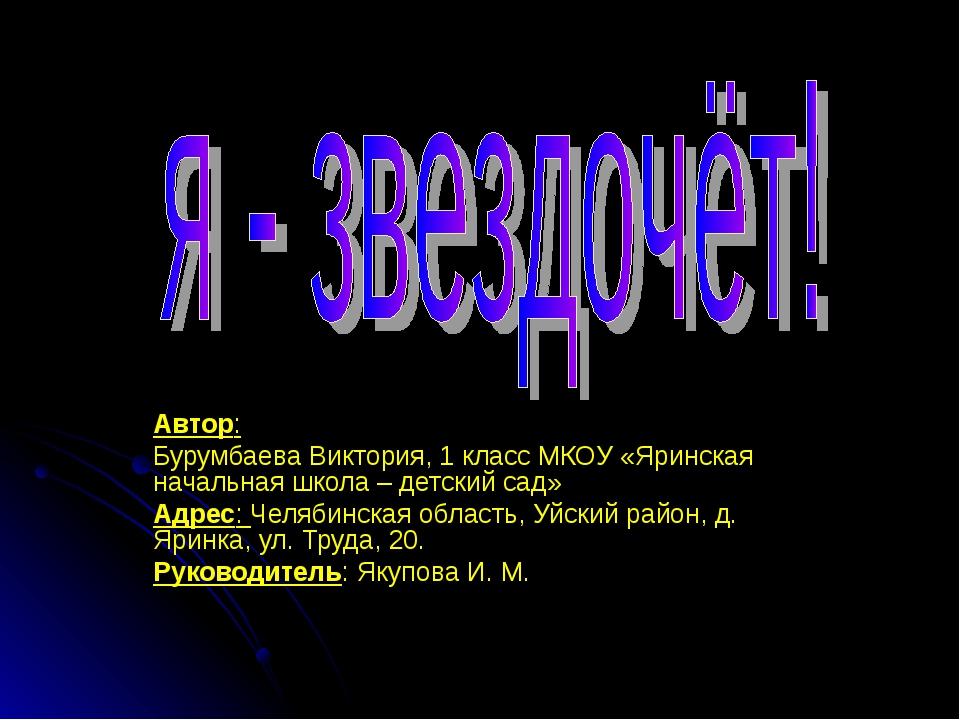 Автор: Бурумбаева Виктория, 1 класс МКОУ «Яринская начальная школа – детский...