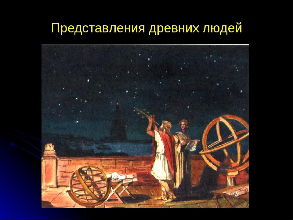Представления древних людей