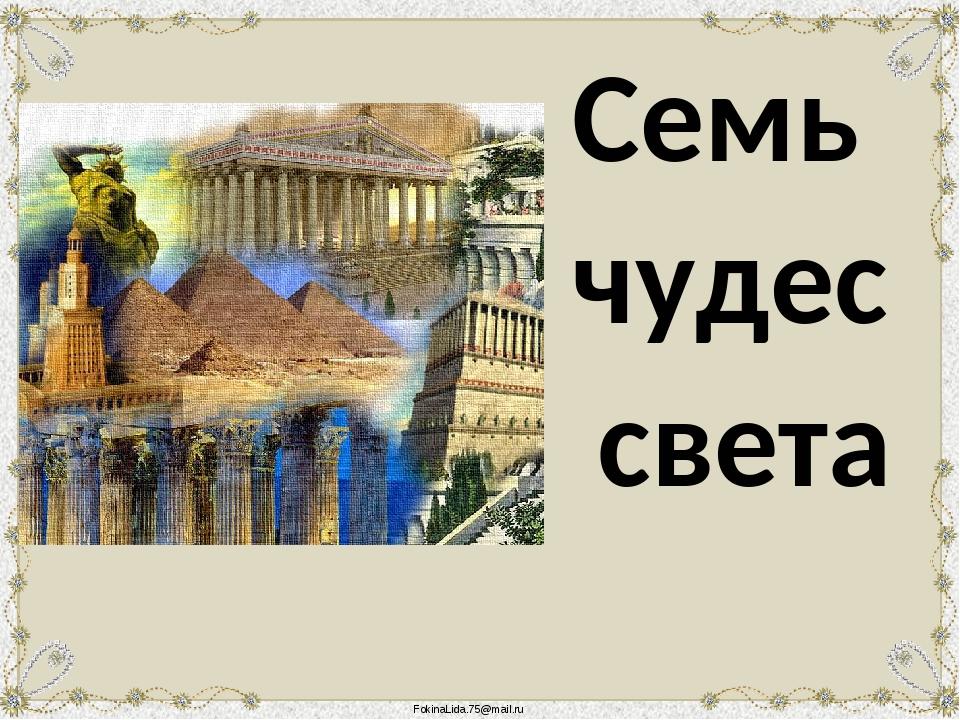 Семь чудес света FokinaLida.75@mail.ru