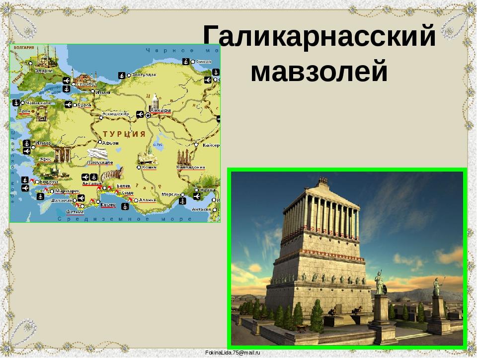 Галикарнасский мавзолей FokinaLida.75@mail.ru