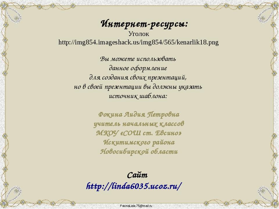 Уголок http://img854.imageshack.us/img854/565/kenarlik18.png Интернет-ресурсы...