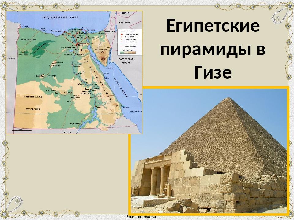 Египетские пирамиды в Гизе FokinaLida.75@mail.ru