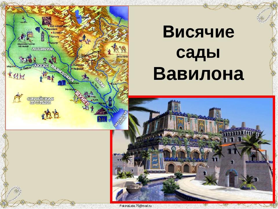 Висячие сады Вавилона FokinaLida.75@mail.ru