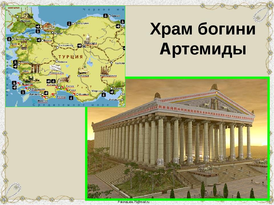 Храм богини Артемиды FokinaLida.75@mail.ru