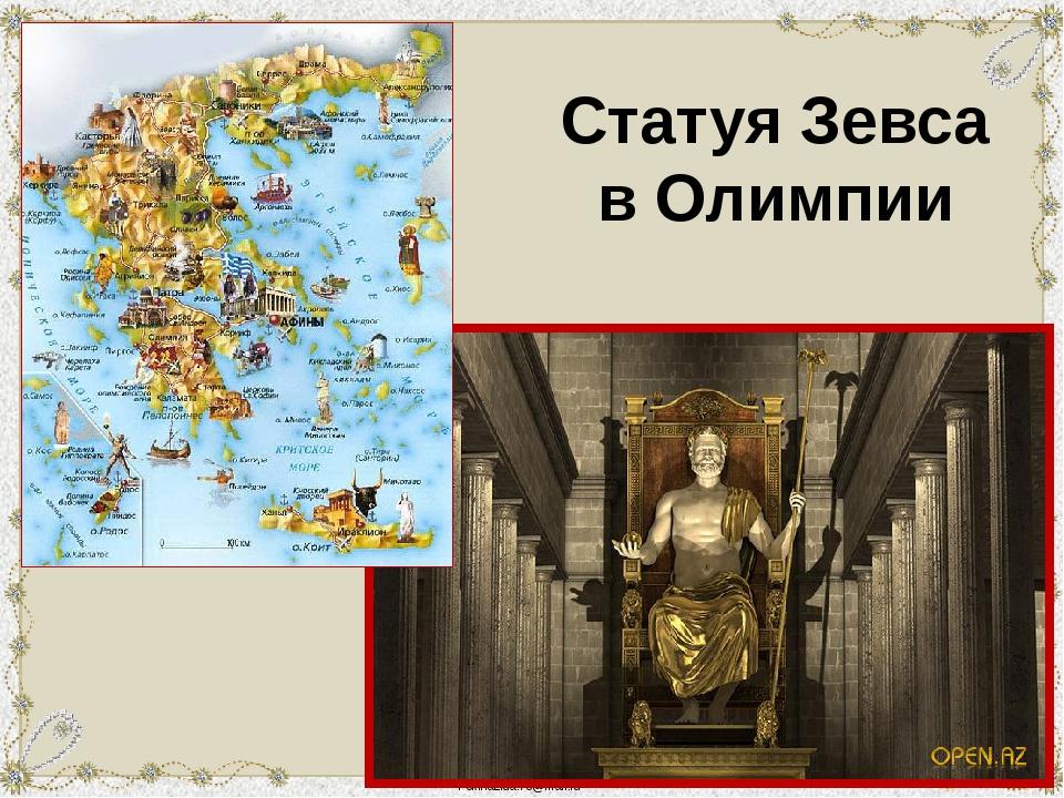 Статуя Зевса в Олимпии FokinaLida.75@mail.ru
