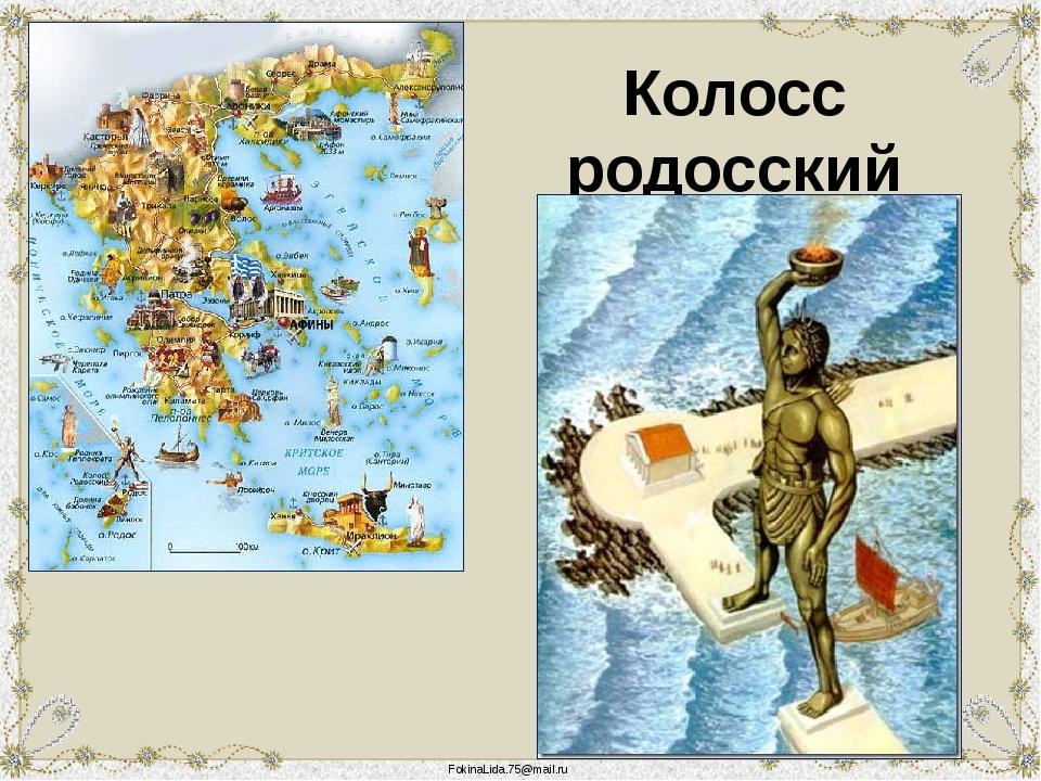Колосс родосский FokinaLida.75@mail.ru