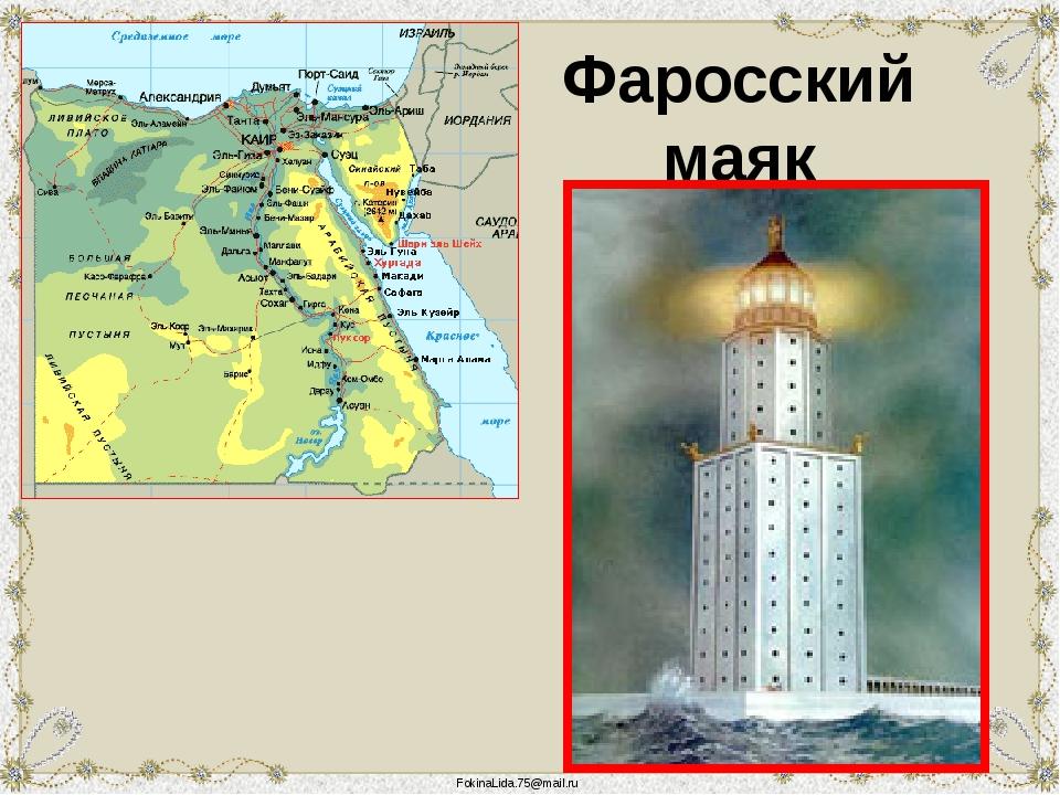 Фаросский маяк FokinaLida.75@mail.ru