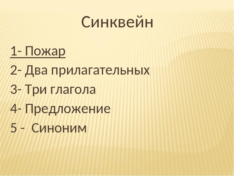 Синквейн 1- Пожар 2- Два прилагательных 3- Три глагола 4- Предложение 5 - Син...
