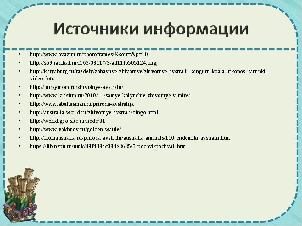http://www.avazun.ru/photoframes/&sort=&p=10 http://s59.radikal.ru/i163/0811/...
