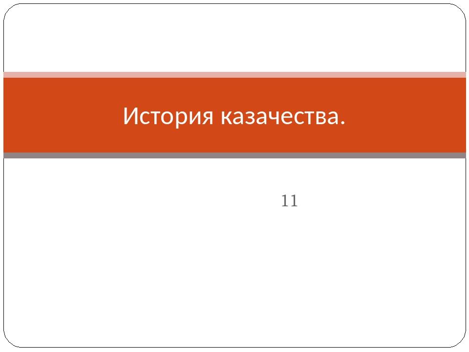 Урок литературы в 11 классе История казачества.
