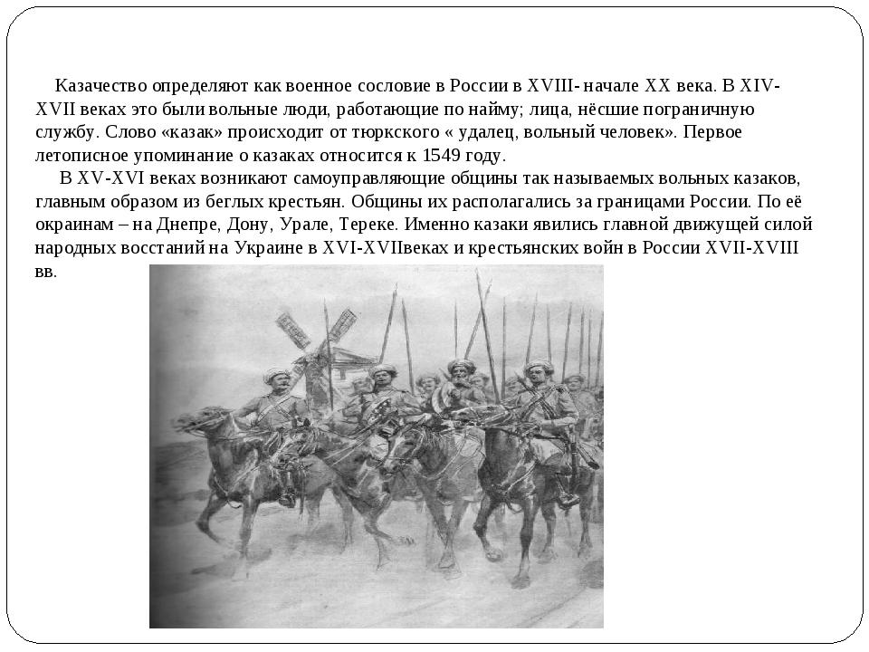 Казачество определяют как военное сословие в России в XVIII- начале XX века....
