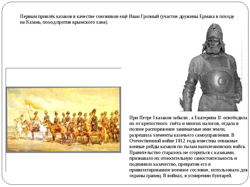 Первым привлёк казаков в качестве союзников ещё Иван Грозный (участие дружины...