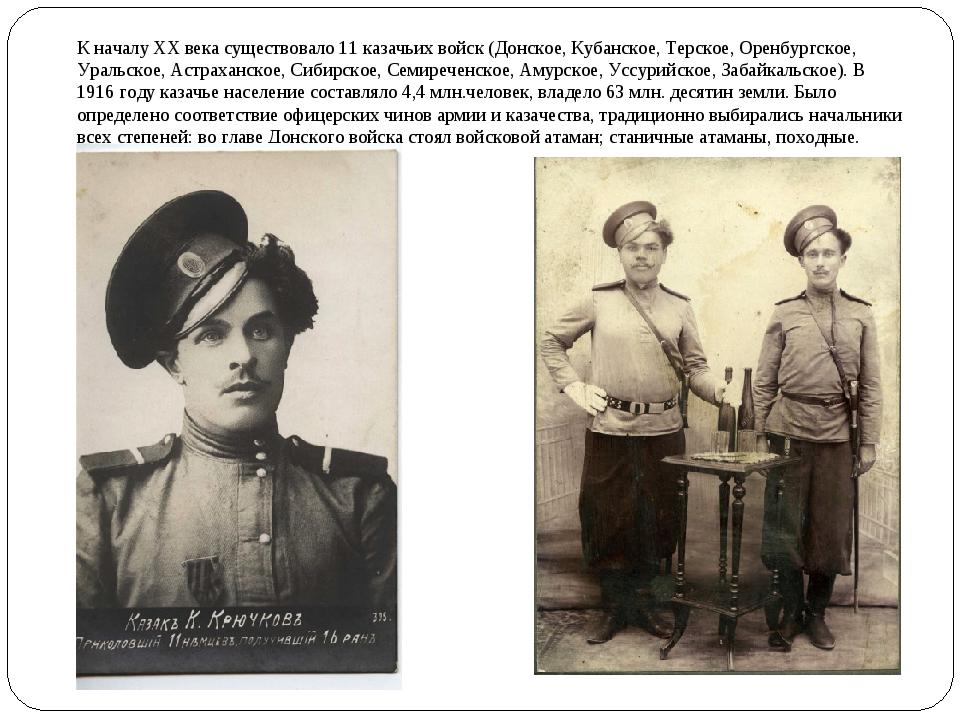 К началу XX века существовало 11 казачьих войск (Донское, Кубанское, Терское,...