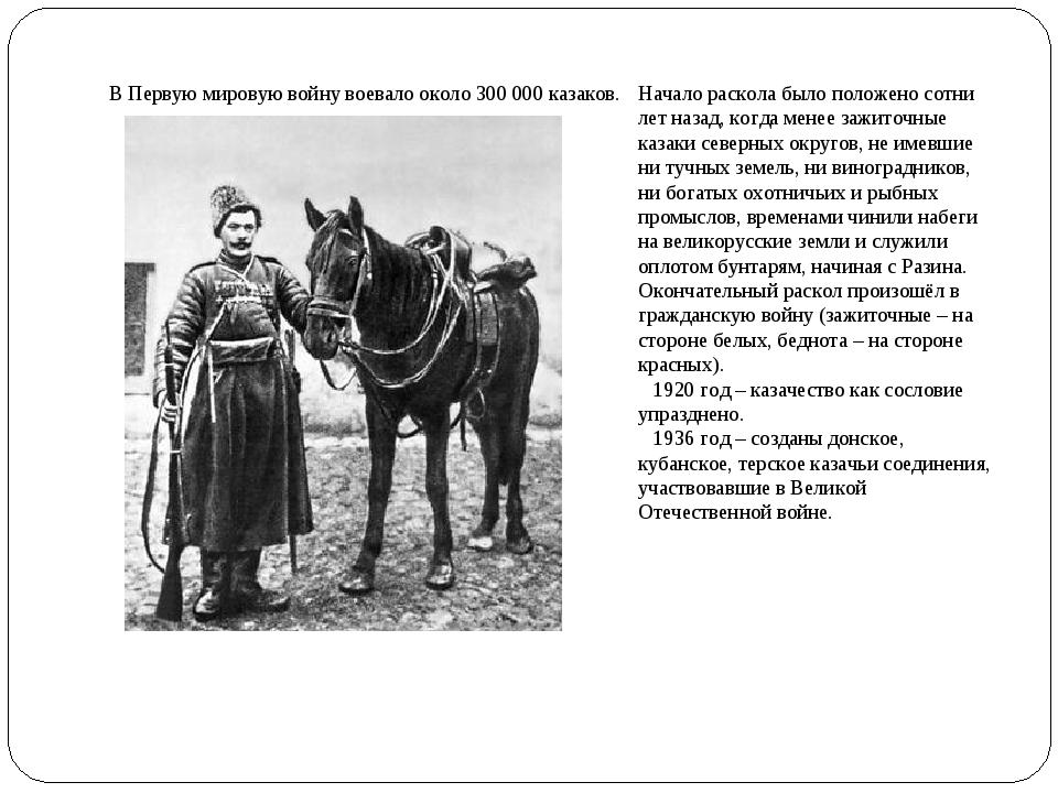В Первую мировую войну воевало около 300 000 казаков. Начало раскола было пол...