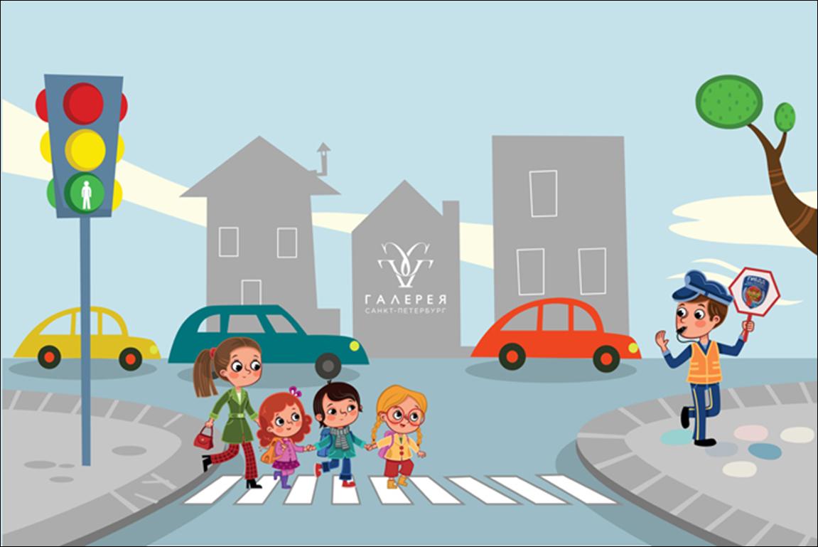 Дети и дорога картинки для детей, открытки