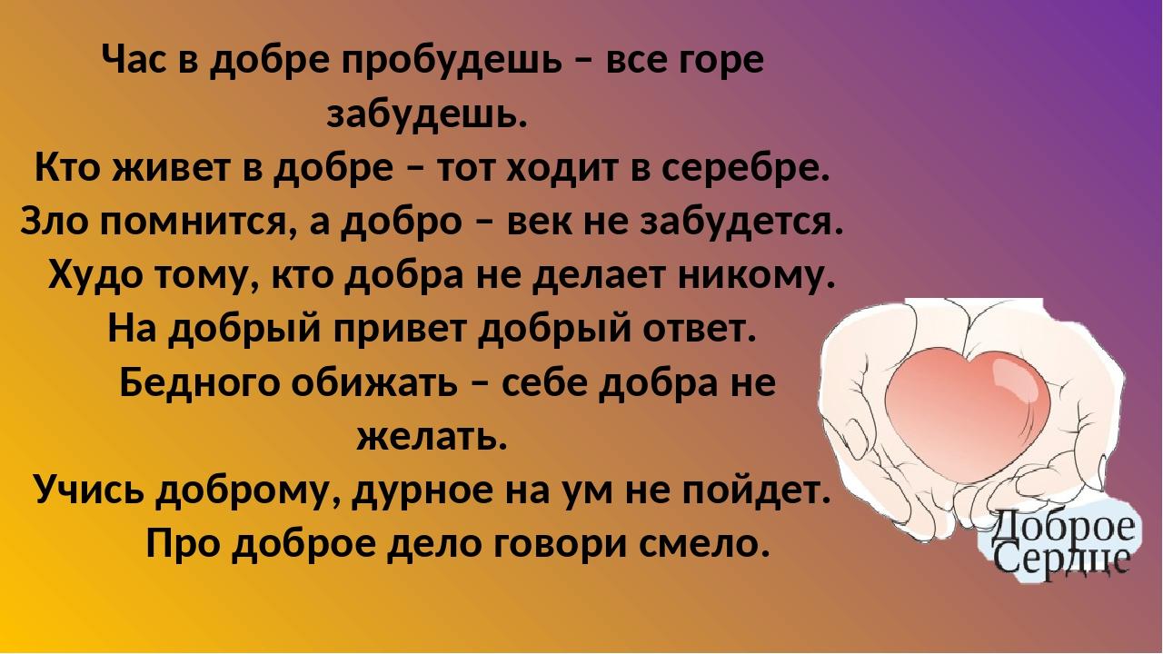 Час в добре пробудешь – все горе забудешь. Кто живет в добре – тот ходит в се...