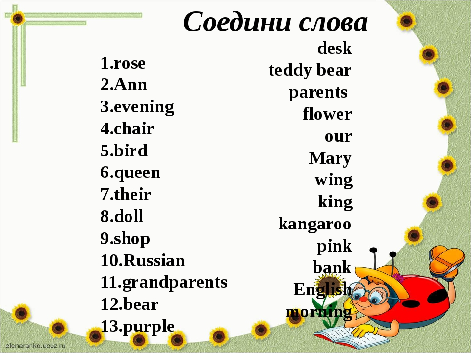 Соедини слова desk teddy bear parents flower our Mary wing king kangaroo pink...