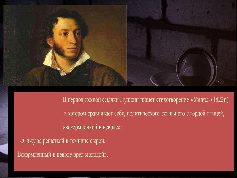 стихи пушкина в период южной ссылки такой
