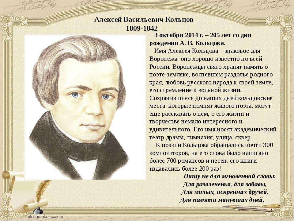 Алексей Васильевич Кольцов 1809-1842 3 октября 2014 г. – 205 лет со дня рожде...