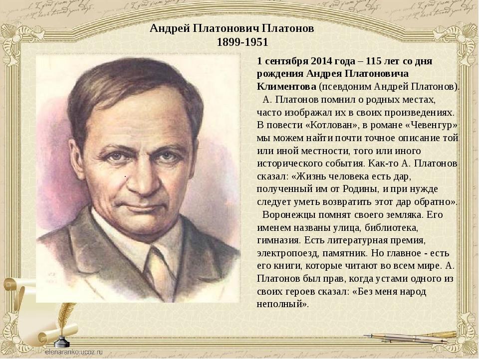 Андрей Платонович Платонов 1899-1951 . 1 сентября 2014 года – 115 лет со дня...