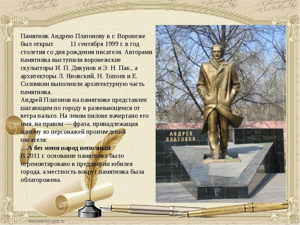 Памятник Андрею Платонову в г. Воронеже был открыт 11 сентября 1999г. в год...