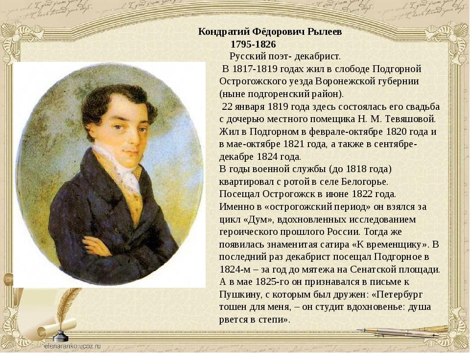 Кондратий Фёдорович Рылеев 1795-1826 Русский поэт- декабрист. В 1817-1819 го...
