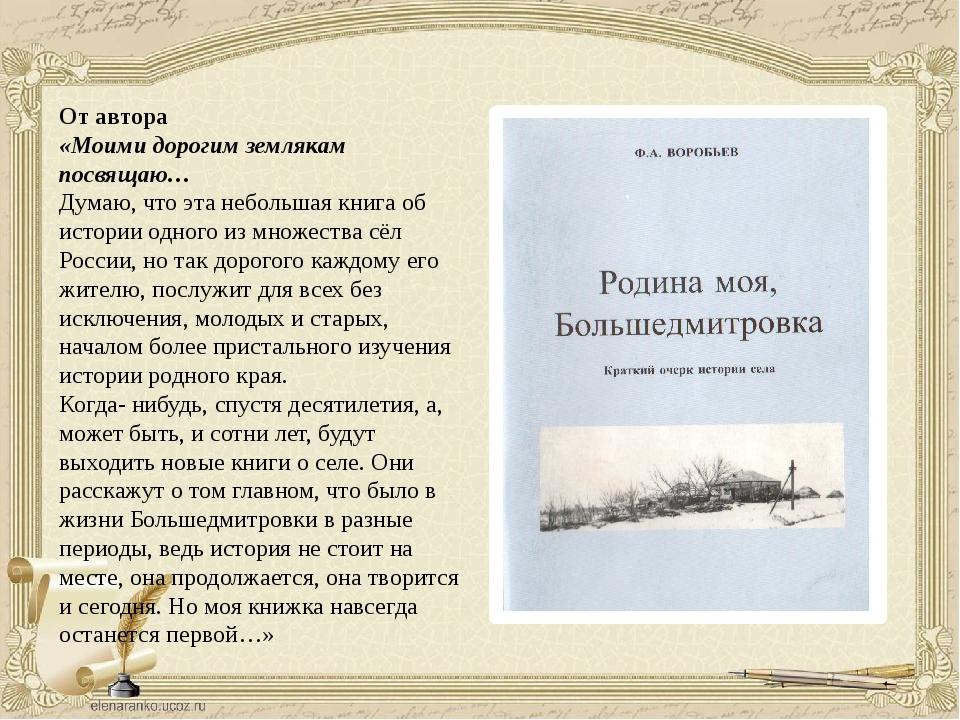 От автора «Моими дорогим землякам посвящаю… Думаю, что эта небольшая книга об...