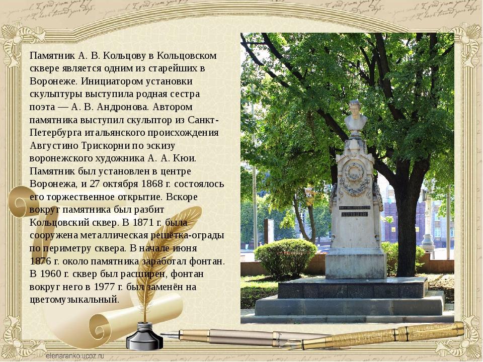 Памятник А.В.Кольцову в Кольцовском сквере является одним из старейших в В...