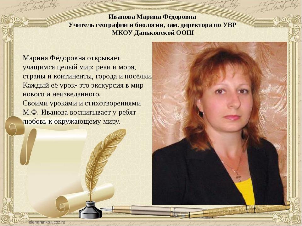 Иванова Марина Фёдоровна Учитель географии и биологии, зам. директора по УВР...