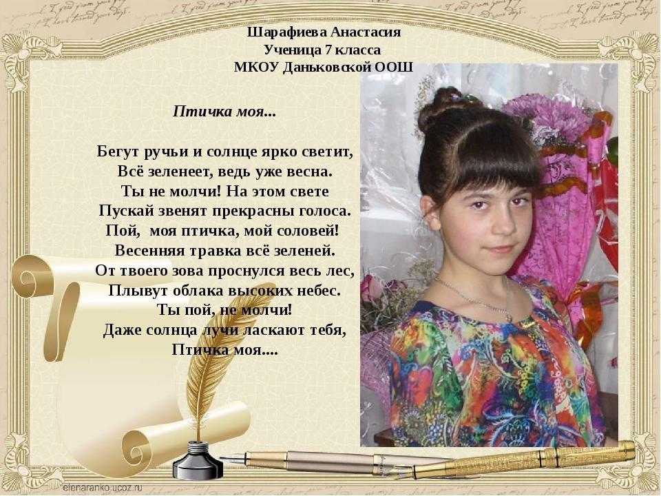 Шарафиева Анастасия Ученица 7 класса МКОУ Даньковской ООШ Птичка моя... Бегу...
