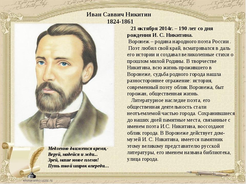 Иван Саввич Никитин 1824-1861 21 октября 2014г. – 190 лет со дня рождения И....