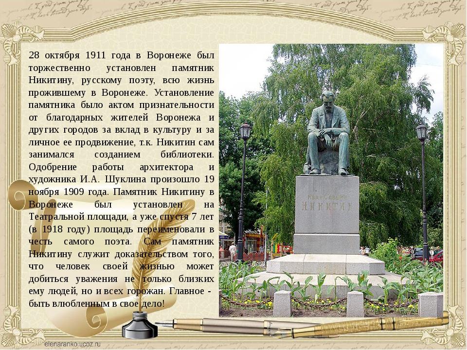 28 октября 1911 года в Воронеже был торжественно установлен памятник Никитин...