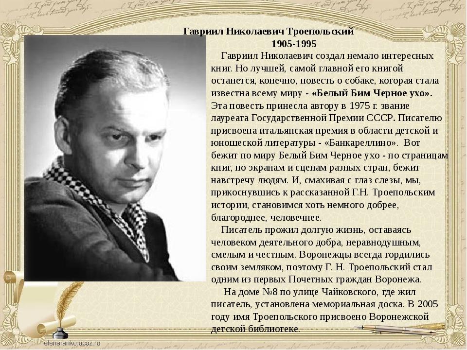 Гавриил Николаевич Троепольский 1905-1995 Гавриил Николаевич создал немало и...