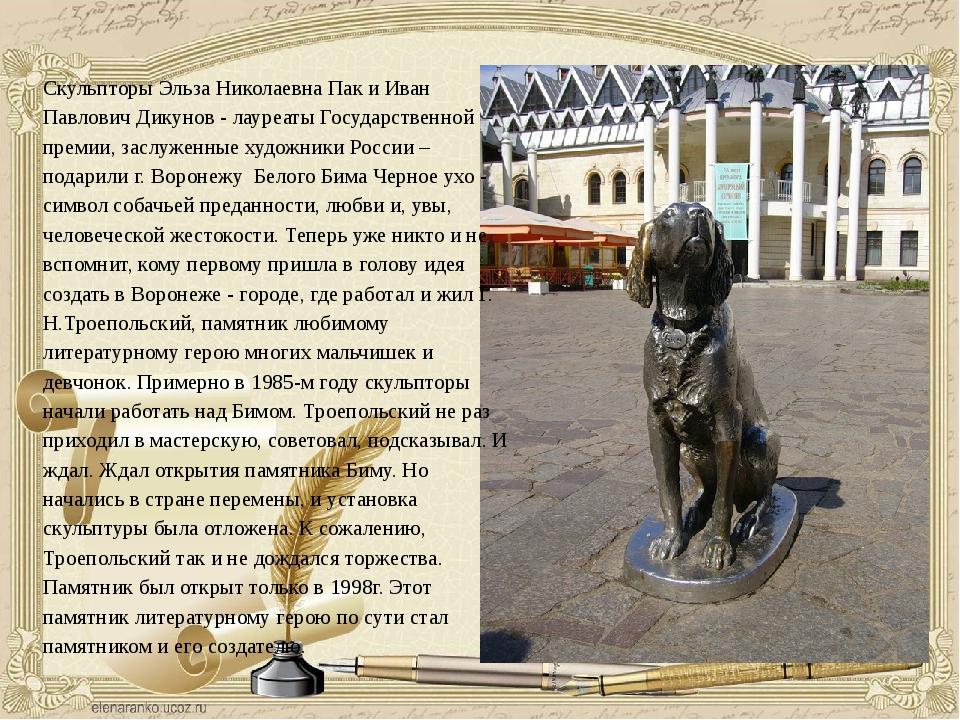 Скульпторы Эльза Николаевна Пак и Иван Павлович Дикунов - лауреаты Государст...